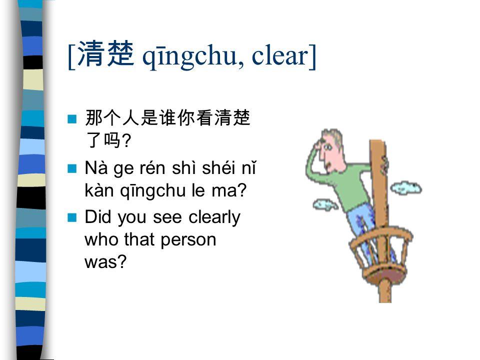 [清楚 qīngchu, clear] 那个人是谁你看清楚了吗